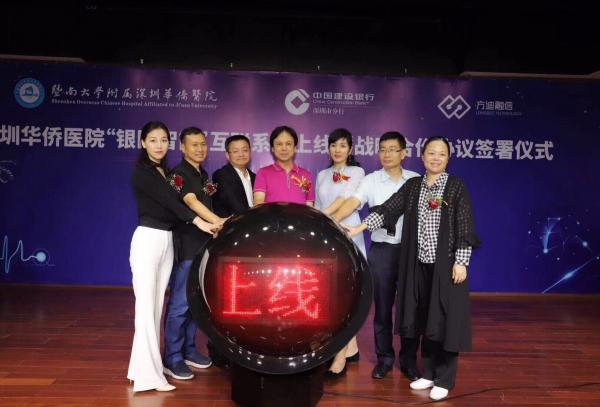 方迪融信助力深圳华侨医院打造非公医疗机构行业智慧医疗标杆