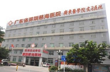 方迪融信携手深圳慈海医院合作打造自助就医服务平台