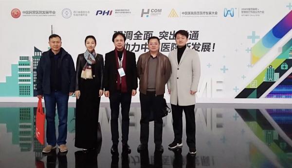 方迪融信受邀参加中国互联网+智慧医疗科技应用大会,创新技术受业内领导高度关注及肯定