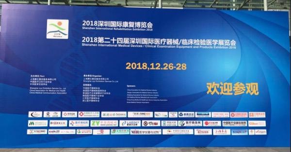 2018深圳国际医疗器械展览会,方迪融信智慧医疗产品引业内高度关注