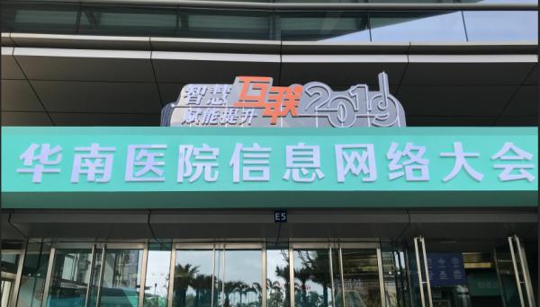 方迪融信亮相2019华南医院信息网络大会,助力智慧医疗信息化建设