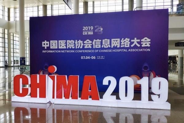 CHIMA2019|方迪融信亮相医疗行业盛会