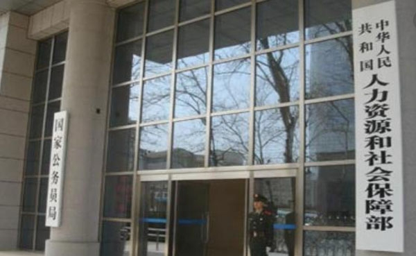 人社部在京中央国家机关事业单位养老保险管理中心