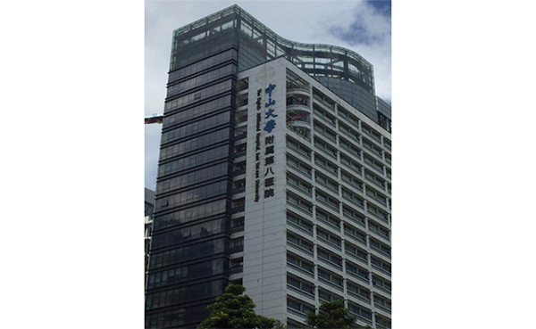 中山大学附属第八医院(深圳)