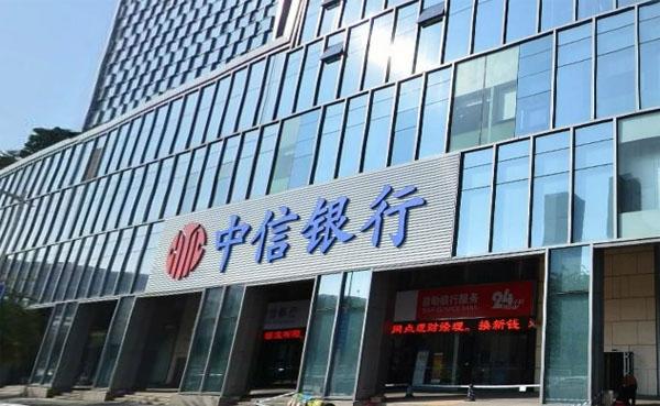 中信银行深圳分行