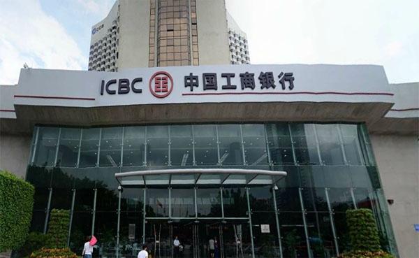 中国工商银行深圳分行