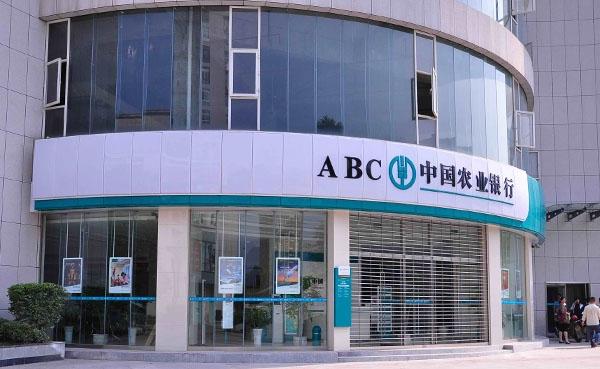 中国农业银行深圳市分行