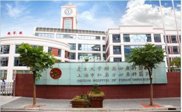 上海复旦大学附属妇产科医院