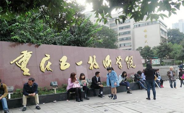 重庆五一技师学院