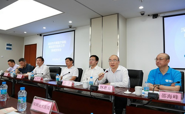 深圳市人社医保移动支付平台