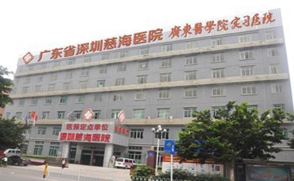 深圳慈海医院