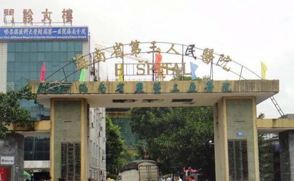 海南省第三人民医院