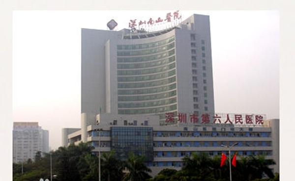 深圳市第六人民医院(南山医院)
