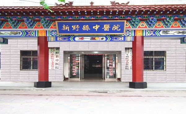 河南省新野县中医院