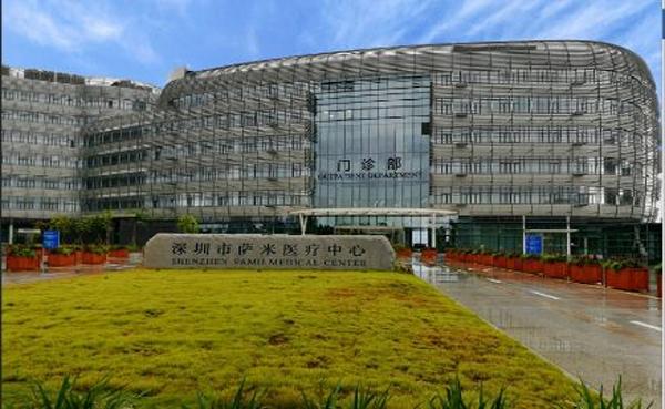 萨米国际医疗中心
