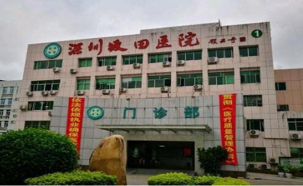 深圳坂田医院